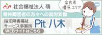 Pit八木 WEBサイトはこちら